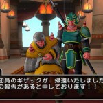 Dragon Quest X 18-05 03