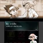 Medabots 3DS 30-05 04