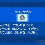 Pokémon Blanco-Negro 2 15-06  28