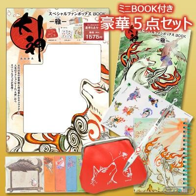 1305-11 Okami Special Fan Box Book 01