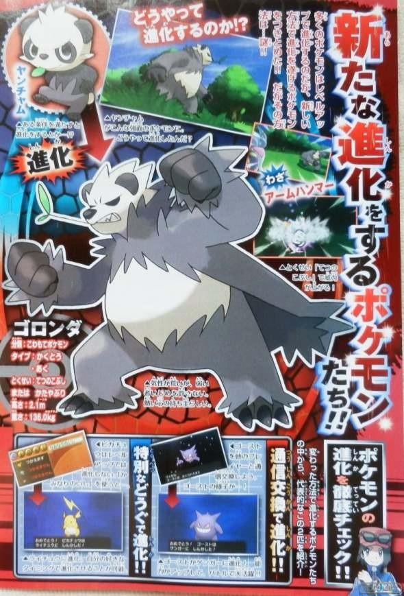 1307-11 CoroCoro Pokémon X-Y 02