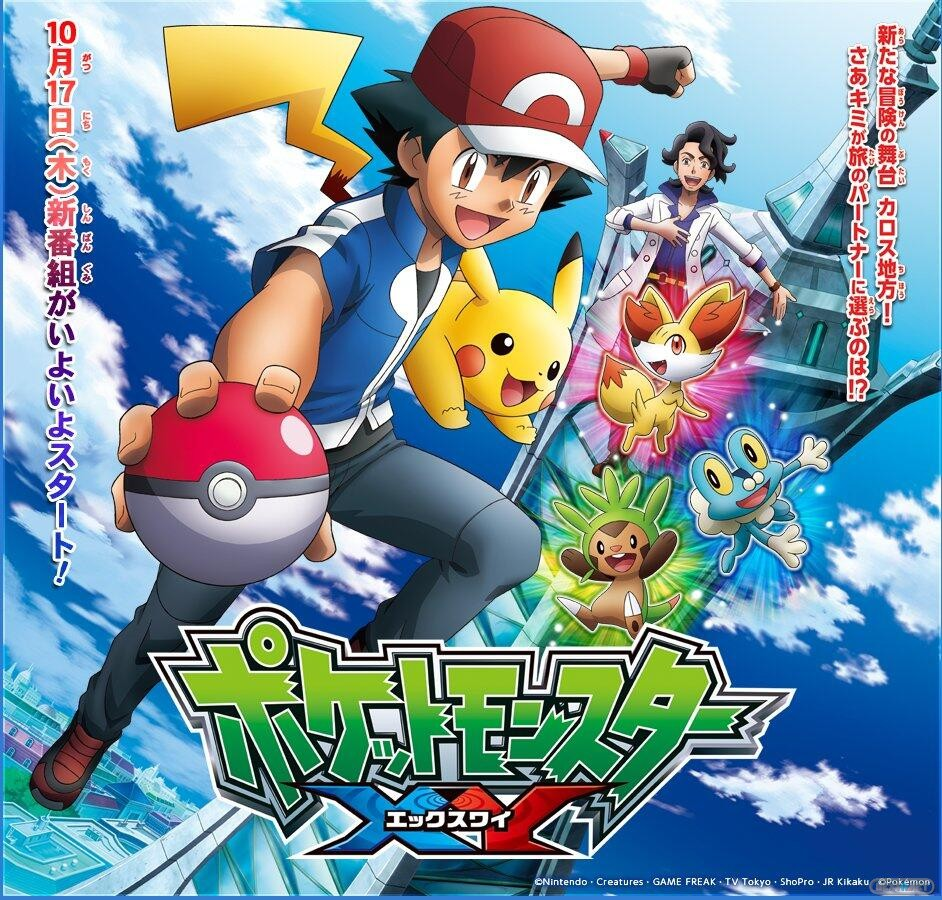 1307-21 Pokémon X - Y Anime