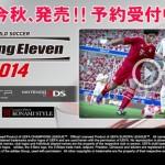 Los japoneses podrán tener en sus 3DS la próxima entrega de Pro Evolution Soccer 2014.¿Nos llegará a nosotros?