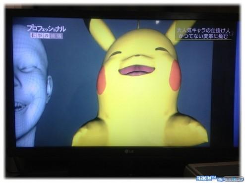 1310-30 Juego Pikachu 08