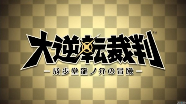 1404-24 The Great Ace Attorney 3DS Logo 1