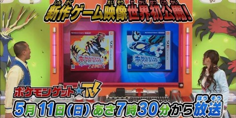 1405-09 Pokémon TV 02