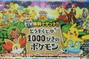 1405-13 The Band of Thieves & 1000 Pokémon th