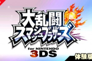 1409-10 Smash Bros. 3DS Demo 01