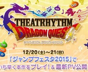 1412-10 Theatrhythm Dragon Quest 3DS 1