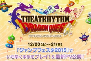 1412-10 Theatrhythm Dragon Quest 3DS 1