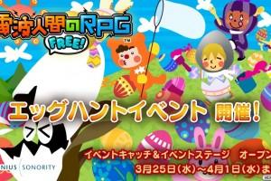 1503-24 The Denpa Men RPG Free! 3DS Cabecera 1