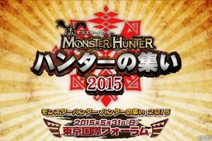 1503-28 Monster Hunter Evento Mayo 2015
