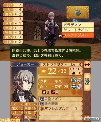 1505-27 Fire Emblem if 3DS 5