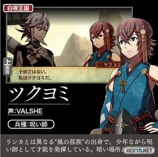1505-27 Fire Emblem if Avance 3DS 1