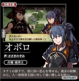 1505-27 Fire Emblem if Avance 3DS 3
