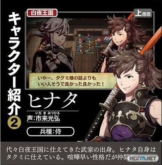 1505-27 Fire Emblem if Avance 3DS 4