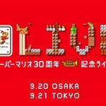 Nintendo anuncia un concierto por el 30 aniversario de Super Mario exclusivo para Japón