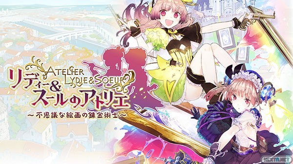 Atelier Lydie & Soeur Alchemists of the Mysterious Painting