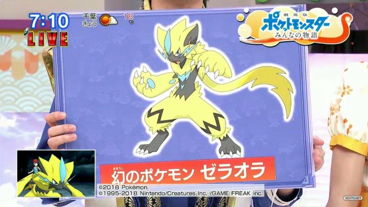Pokémon Ultrasol Ultraluna Zeraora