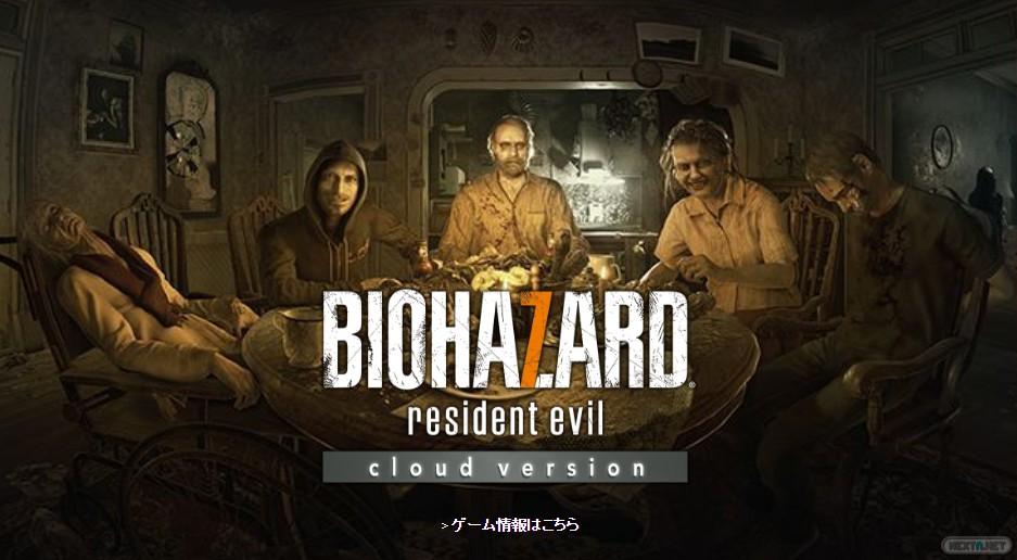 Resident Evil 7 biohazard Cloud Version Switch
